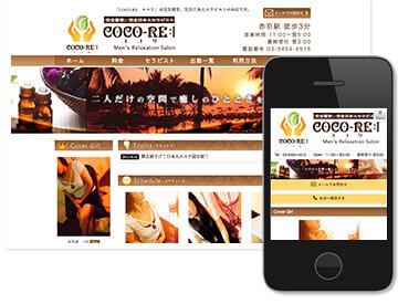 COCO-RE〜ココリ〜
