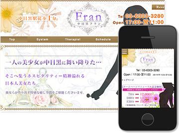 中目黒Fran~フラン~