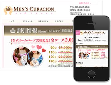 MEN'S CURACION〜メンズクラシオン〜