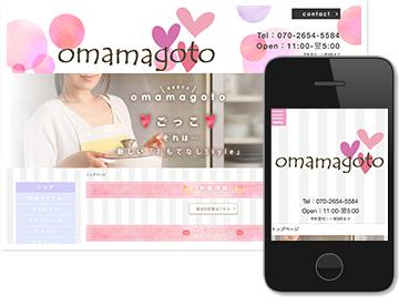omamagoto−おままごと−