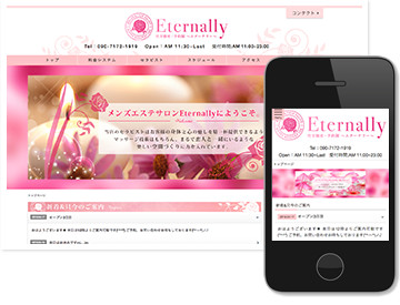Eternally~エターナリー