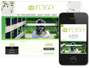 FLOAT~フロート