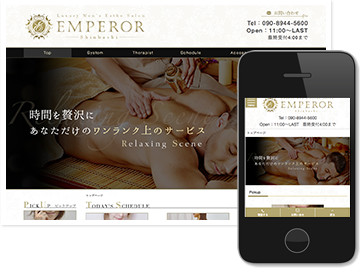 EMPEROR〜エンペラー