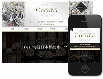 Cocona〜ココナ