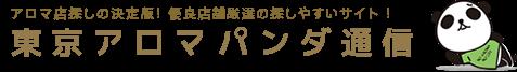 神田・上野周辺の優良なメンズエステ店やアロマエステ店を紹介しています。